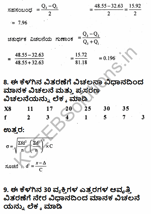 1st PUC Economics Question Bank Chapter 6 Measures of Dispersion in Kannada 56