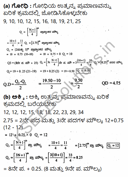 1st PUC Economics Question Bank Chapter 6 Measures of Dispersion in Kannada 6