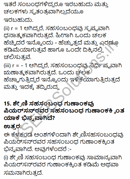 1st PUC Economics Question Bank Chapter 7 Correlation in Kannada 8