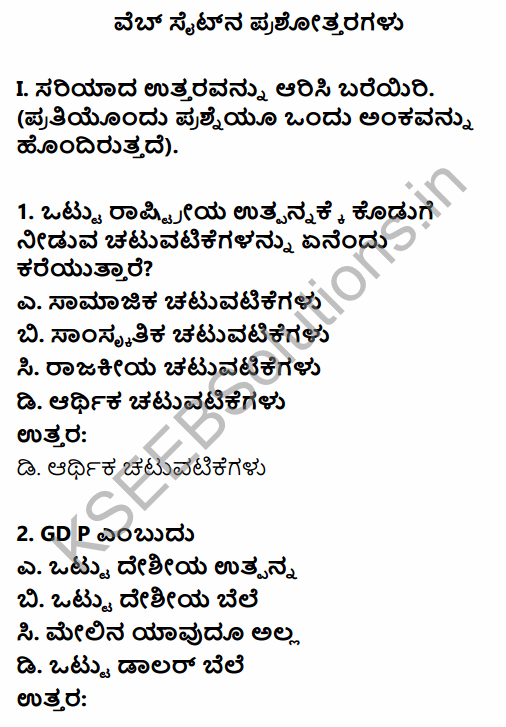 1st PUC Economics Question Bank Chapter 7 Employment-Growth, Informalisation and Other Issues in Kannada 1