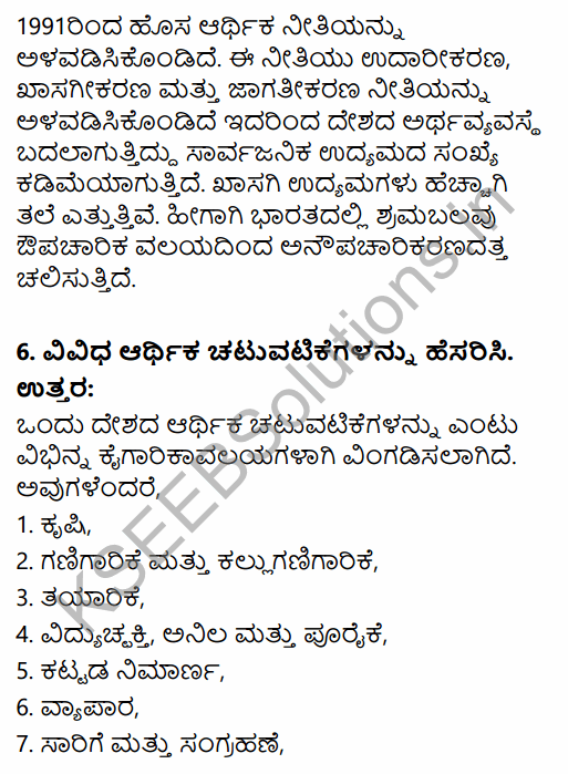 1st PUC Economics Question Bank Chapter 7 Employment-Growth, Informalisation and Other Issues in Kannada 24