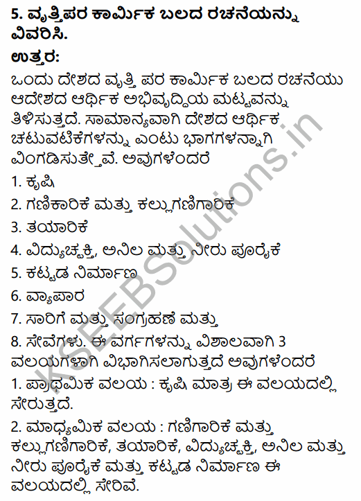 1st PUC Economics Question Bank Chapter 7 Employment-Growth, Informalisation and Other Issues in Kannada 33