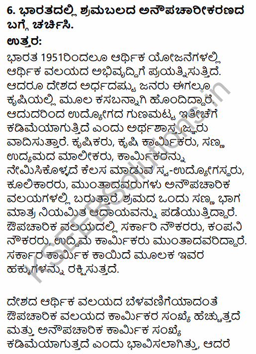1st PUC Economics Question Bank Chapter 7 Employment-Growth, Informalisation and Other Issues in Kannada 35