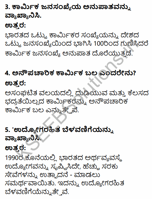 1st PUC Economics Question Bank Chapter 7 Employment-Growth, Informalisation and Other Issues in Kannada 7
