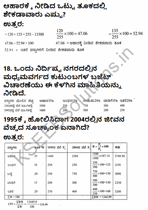1st PUC Economics Question Bank Chapter 8 Index Numbers in Kannada 11