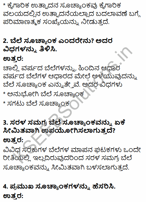 1st PUC Economics Question Bank Chapter 8 Index Numbers in Kannada 27