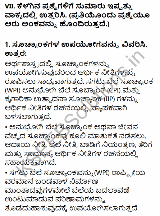 1st PUC Economics Question Bank Chapter 8 Index Numbers in Kannada 37