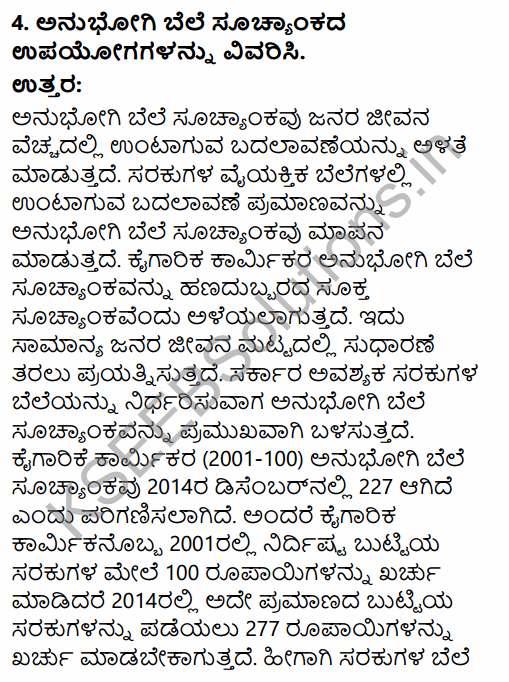 1st PUC Economics Question Bank Chapter 8 Index Numbers in Kannada 42
