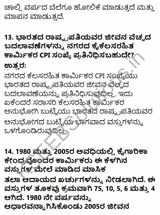 1st PUC Economics Question Bank Chapter 8 Index Numbers in Kannada 7