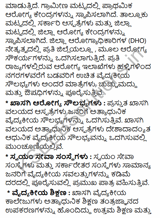 1st PUC Economics Question Bank Chapter 8 Infrastructure in Kannada 13