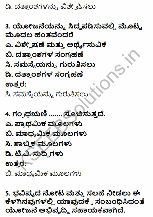 1st PUC Economics Question Bank Chapter 9 Uses of Statistical Methods in Kannada 2