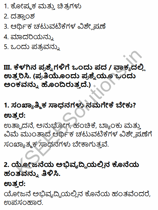 1st PUC Economics Question Bank Chapter 9 Uses of Statistical Methods in Kannada 4