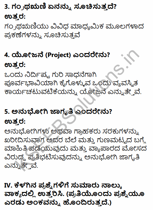 1st PUC Economics Question Bank Chapter 9 Uses of Statistical Methods in Kannada 5