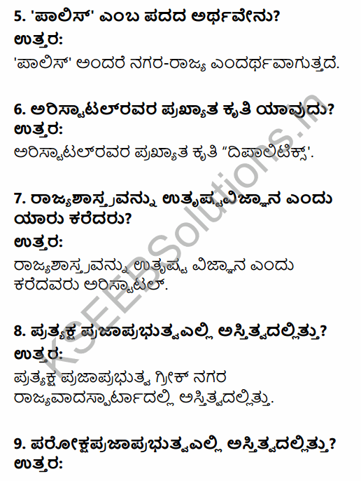 1st PUC Political Science Question Bank Chapter 1 Political Science as a Discipline in Kannada 2
