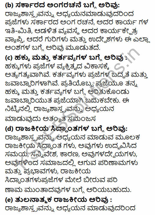 1st PUC Political Science Question Bank Chapter 1 Political Science as a Discipline in Kannada 20