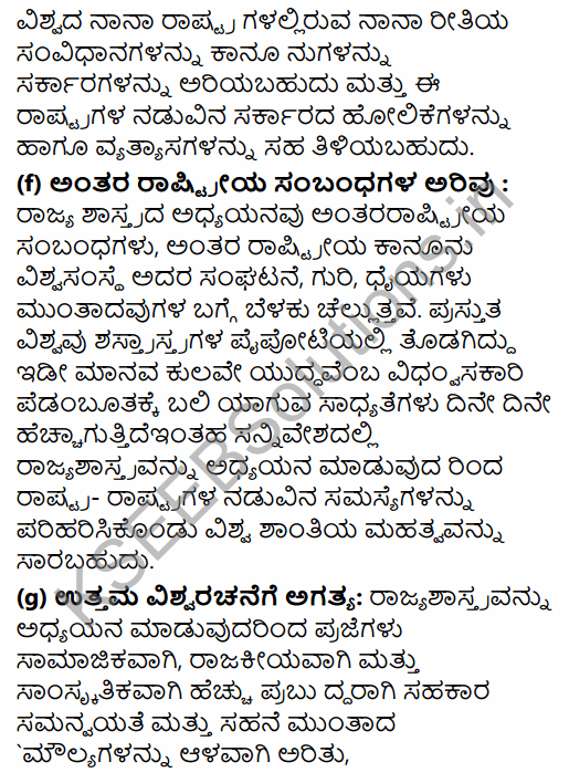 1st PUC Political Science Question Bank Chapter 1 Political Science as a Discipline in Kannada 21