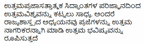 1st PUC Political Science Question Bank Chapter 1 Political Science as a Discipline in Kannada 22