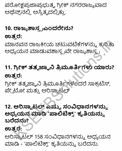 1st PUC Political Science Question Bank Chapter 1 Political Science as a Discipline in Kannada 3