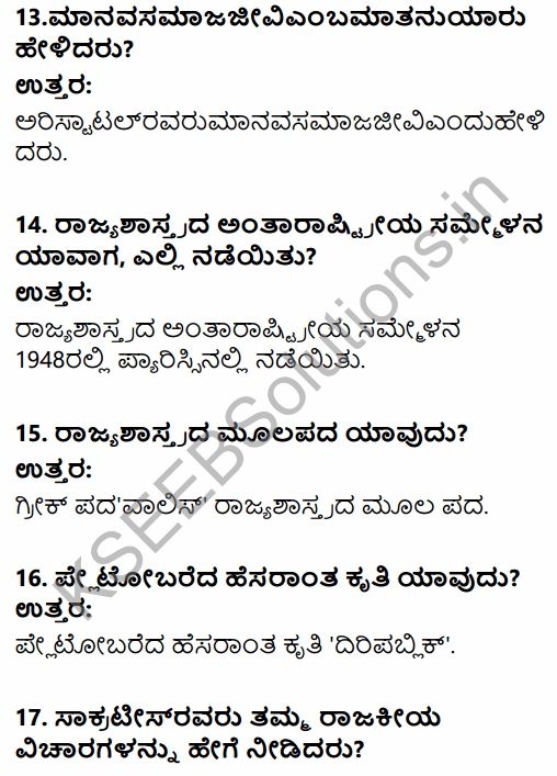 1st PUC Political Science Question Bank Chapter 1 Political Science as a Discipline in Kannada 4