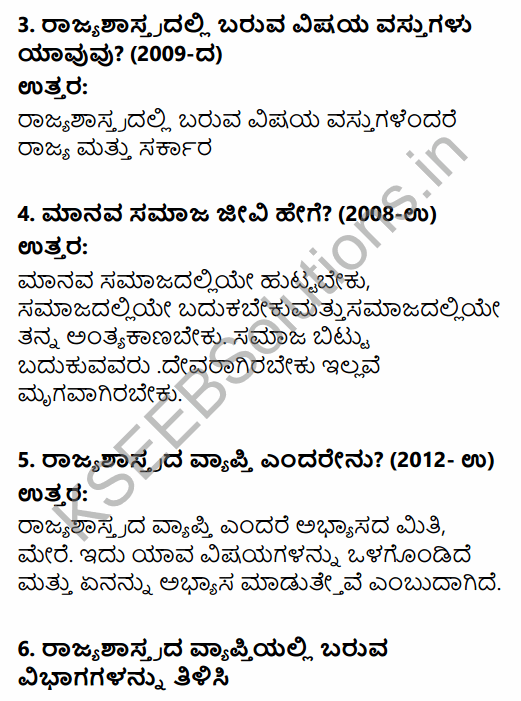 1st PUC Political Science Question Bank Chapter 1 Political Science as a Discipline in Kannada 6