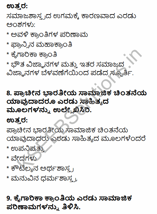 1st PUC Sociology Question Bank Chapter 1 Nature of Sociology in Kannada 19
