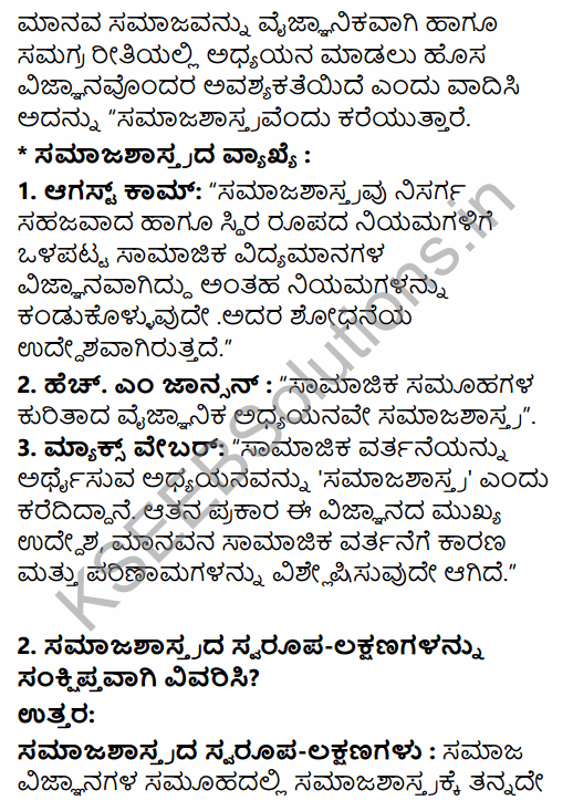 1st PUC Sociology Question Bank Chapter 1 Nature of Sociology in Kannada 26