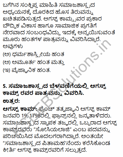 1st PUC Sociology Question Bank Chapter 1 Nature of Sociology in Kannada 33
