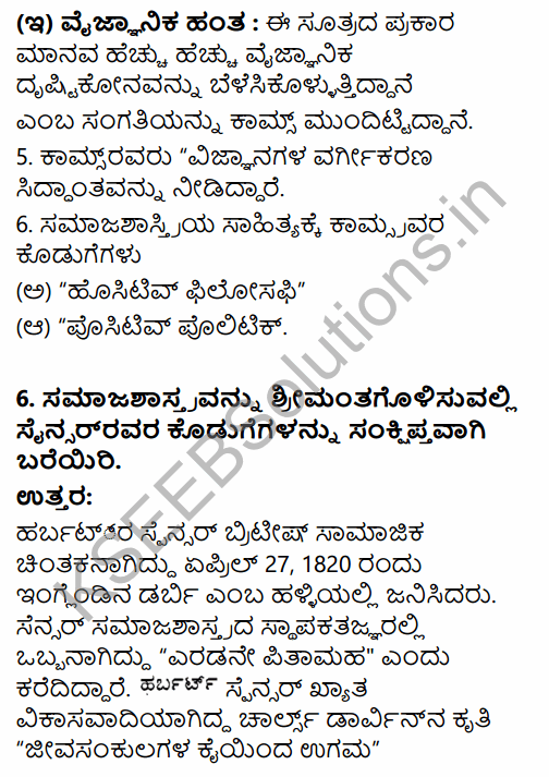 1st PUC Sociology Question Bank Chapter 1 Nature of Sociology in Kannada 35