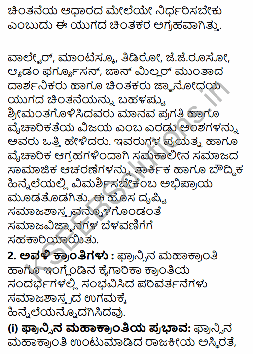 1st PUC Sociology Question Bank Chapter 1 Nature of Sociology in Kannada 58