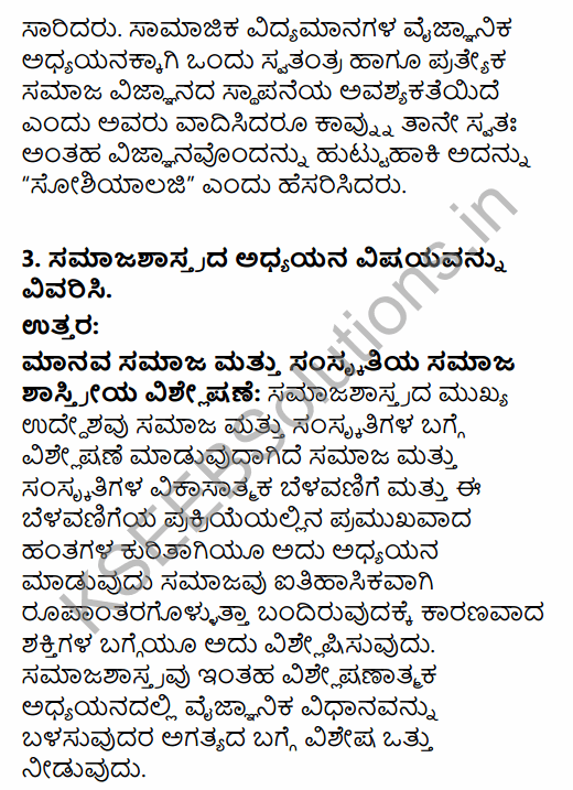 1st PUC Sociology Question Bank Chapter 1 Nature of Sociology in Kannada 61