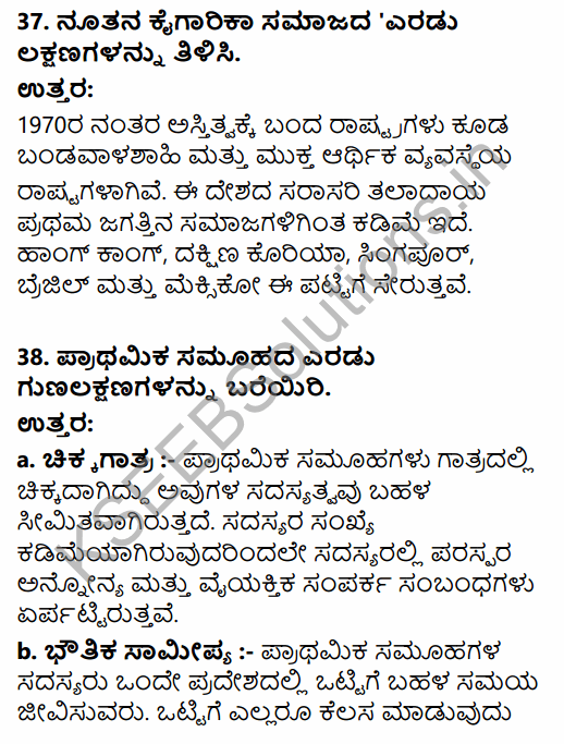 1st PUC Sociology Question Bank Chapter 2 Basic Concepts in Kannada 25