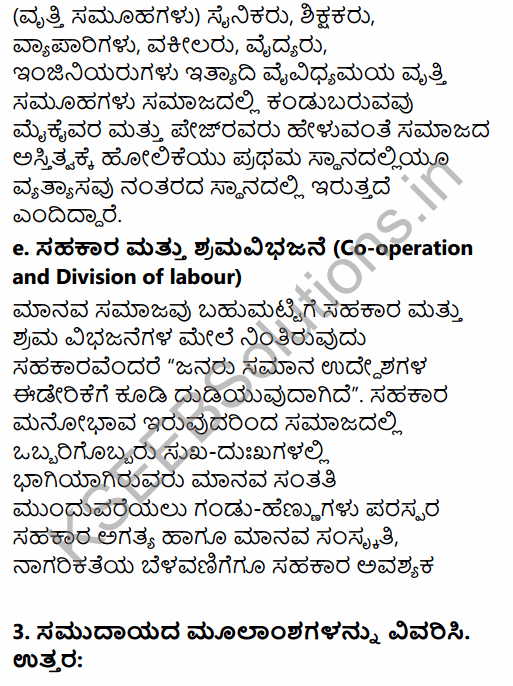 1st PUC Sociology Question Bank Chapter 2 Basic Concepts in Kannada 32