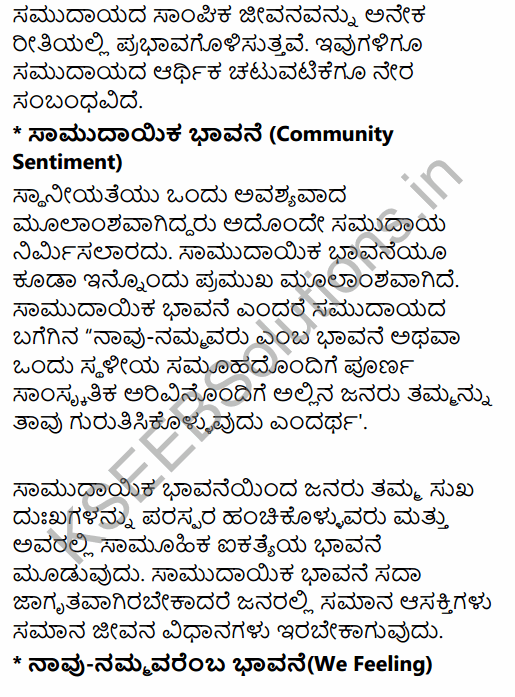 1st PUC Sociology Question Bank Chapter 2 Basic Concepts in Kannada 34
