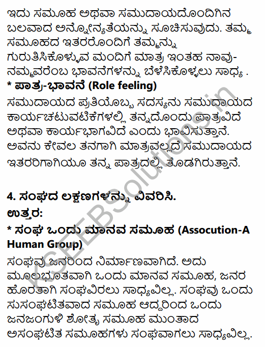 1st PUC Sociology Question Bank Chapter 2 Basic Concepts in Kannada 35