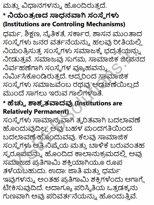 1st PUC Sociology Question Bank Chapter 2 Basic Concepts in Kannada 40