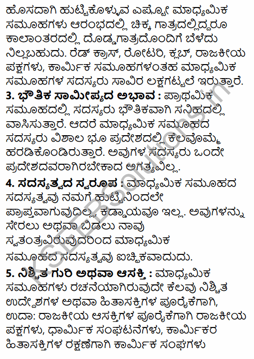 1st PUC Sociology Question Bank Chapter 2 Basic Concepts in Kannada 54