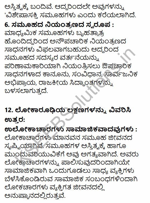 1st PUC Sociology Question Bank Chapter 2 Basic Concepts in Kannada 55