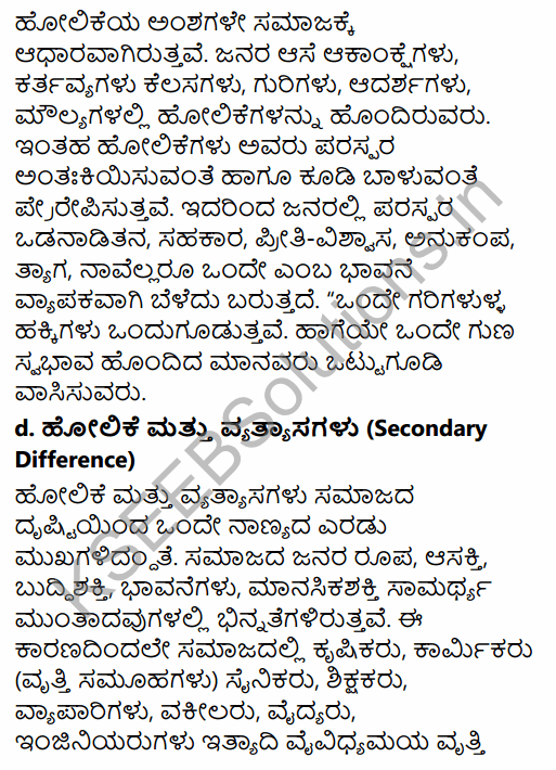 1st PUC Sociology Question Bank Chapter 2 Basic Concepts in Kannada 64