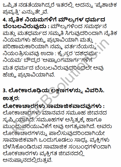 1st PUC Sociology Question Bank Chapter 2 Basic Concepts in Kannada 67