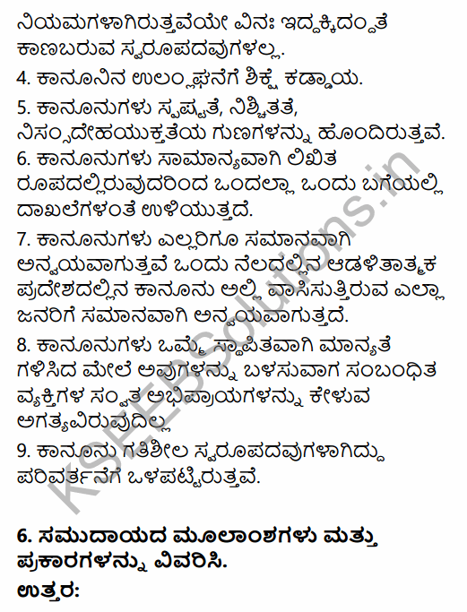 1st PUC Sociology Question Bank Chapter 2 Basic Concepts in Kannada 72
