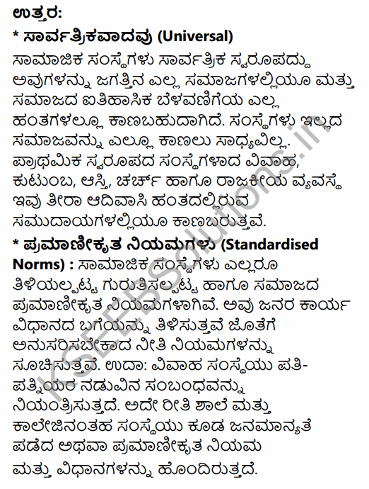 1st PUC Sociology Question Bank Chapter 2 Basic Concepts in Kannada 78