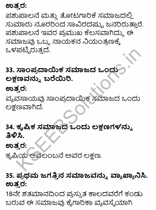 1st PUC Sociology Question Bank Chapter 2 Basic Concepts in Kannada 9