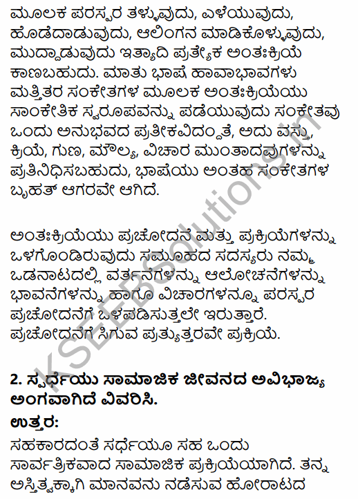 1st PUC Sociology Question Bank Chapter 3 Social Process in Kannada 17