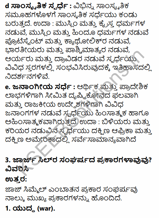 1st PUC Sociology Question Bank Chapter 3 Social Process in Kannada 20
