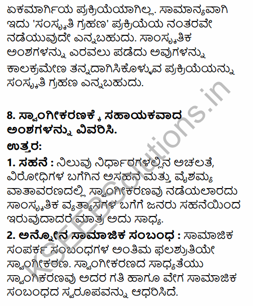 1st PUC Sociology Question Bank Chapter 3 Social Process in Kannada 27