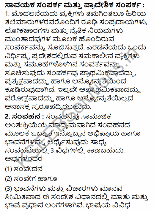 1st PUC Sociology Question Bank Chapter 3 Social Process in Kannada 32