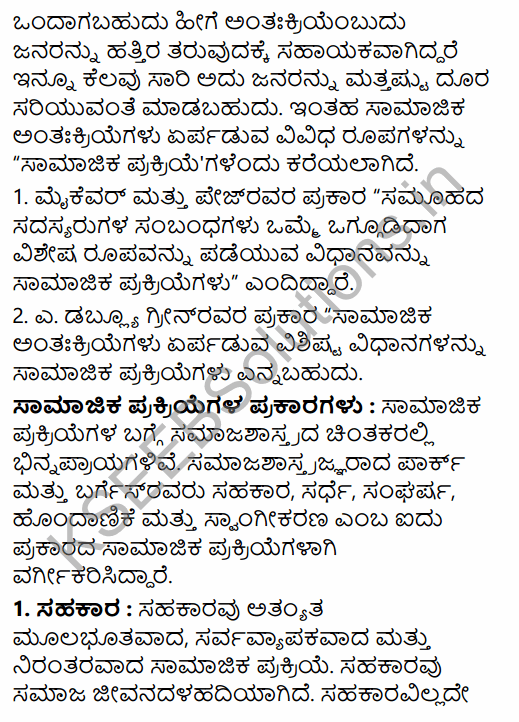 1st PUC Sociology Question Bank Chapter 3 Social Process in Kannada 35