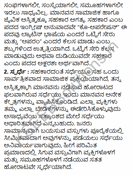 1st PUC Sociology Question Bank Chapter 3 Social Process in Kannada 36