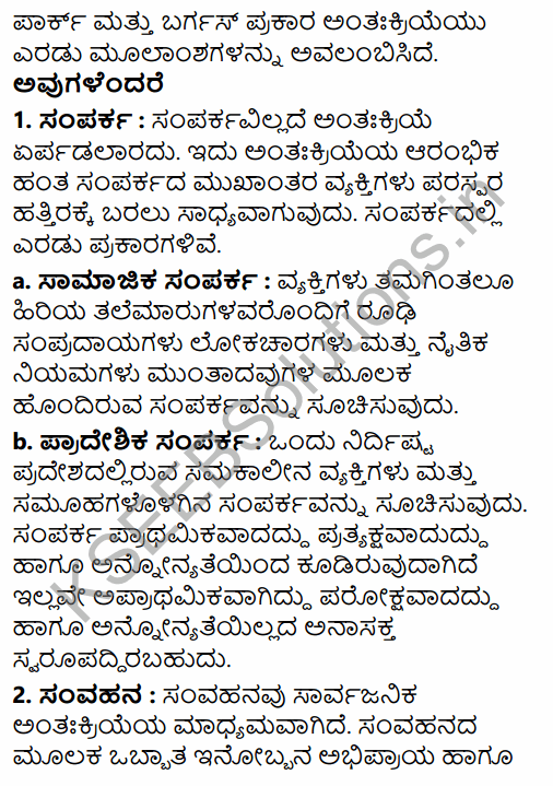 1st PUC Sociology Question Bank Chapter 3 Social Process in Kannada 44