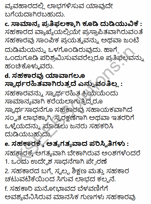 1st PUC Sociology Question Bank Chapter 3 Social Process in Kannada 48